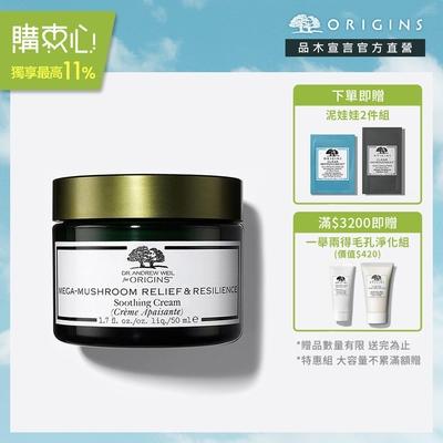 【官方直營】Origins 品木宣言 DR.WEIL青春無敵健康光潤乳霜