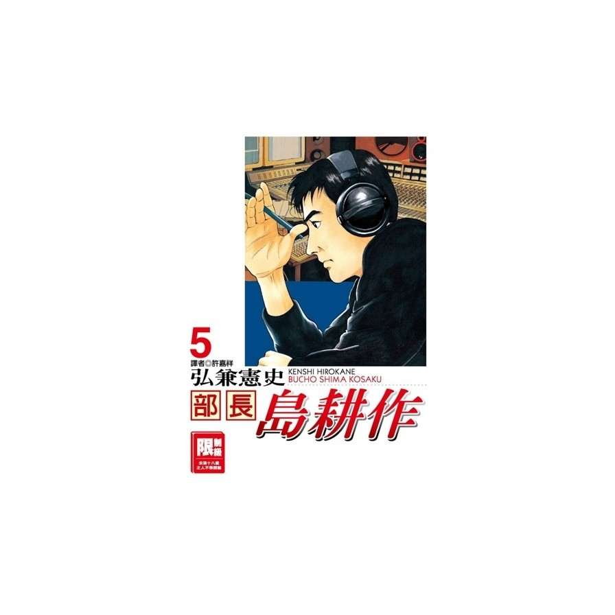 部長島耕作(5)(弘兼憲史)