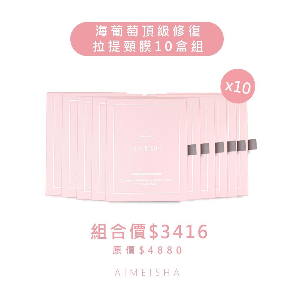 【Aimeisha 愛美紗】海葡萄頂級修復拉提頸膜 - 十盒優惠組