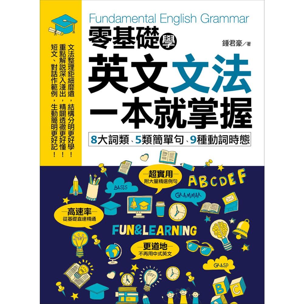 【含章】零基礎學英文文法,一本就掌握-168幼福童書網