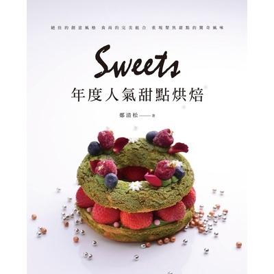 (膳書房文化事業有限公司)年度人氣甜點烘焙(鄭清松)