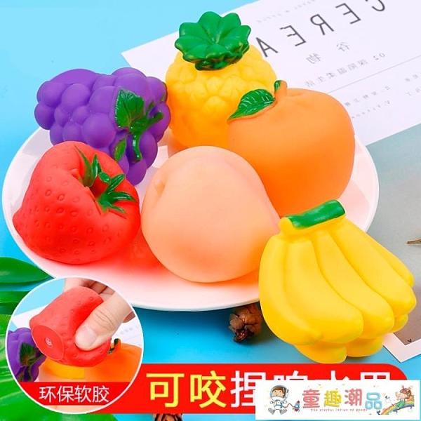 寶寶洗澡玩具 軟膠仿真水果捏捏叫菠蘿草莓可咬嬰兒童戲水 童趣