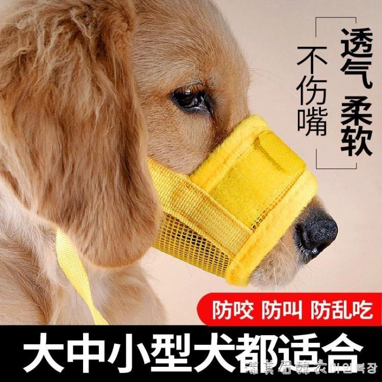 狗嘴套大型犬狗狗防咬叫狗套亂吃口罩泰迪金毛止吠器口套寵物用品