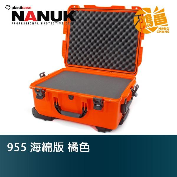 NANUK 北極熊 955 海綿版 橘色 特級保護箱 加拿大 氣密箱 拉桿箱 滾輪【鴻昌】