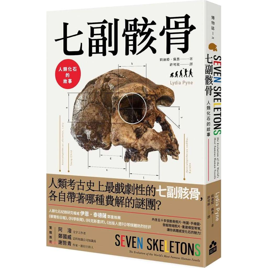 《如果》七副骸骨:人類化石的故事[9折]