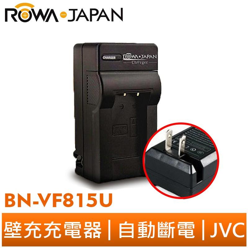 【ROWA 樂華】FOR JVC BN-VF815U 壁充 GZ-MG630 MG465 MG880 MG840
