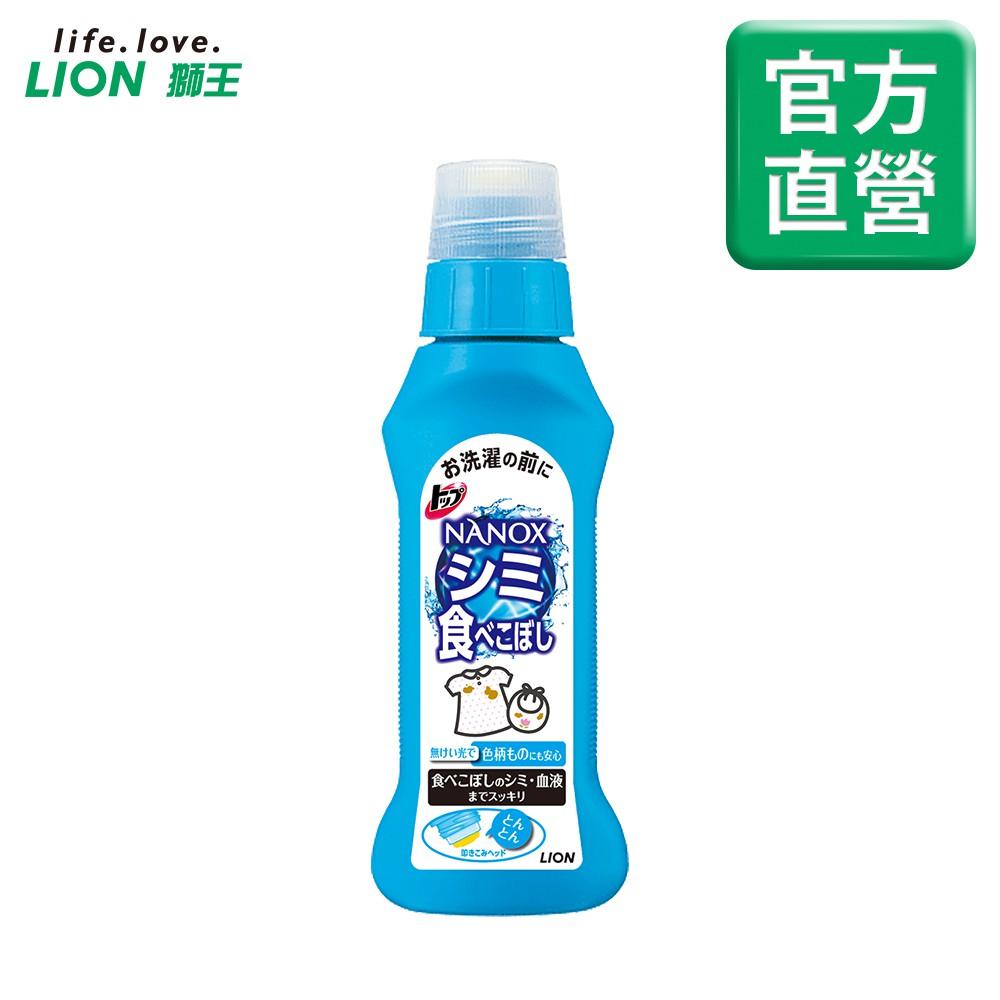 日本獅王 LION 衣物局部去漬劑 160g │台灣獅王官方旗艦店