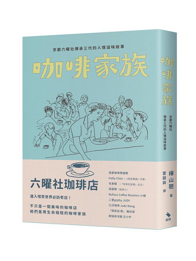咖啡家族: 京都六曜社傳承三代的人情滋味故事/樺山聰 eslite誠品