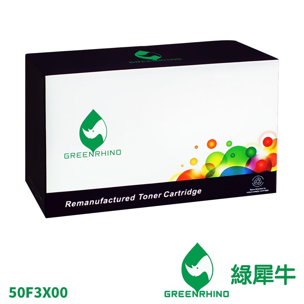 綠犀牛 for Lexmark 50F3X00(503X) 黑色環保碳粉匣