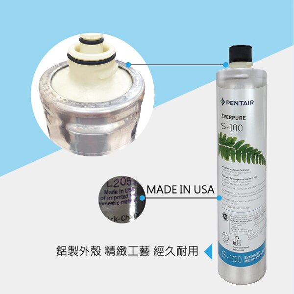 濱特爾公司貨Everpure S100 濾心