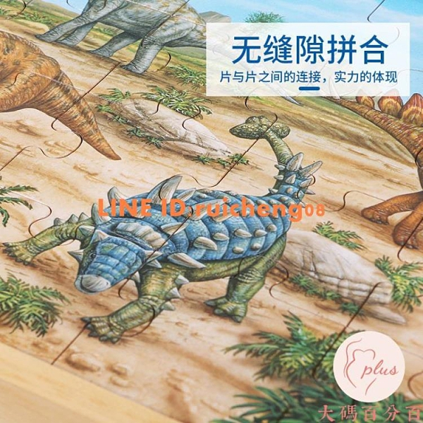 木質恐龍拼圖兒童男孩玩具女孩拼裝早教益智力【大碼百分百】