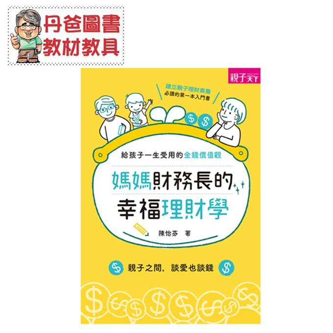 【親子天下】 媽媽財務長的幸福理財學:給孩子一生受用的金錢價值觀【丹爸】[現貨]