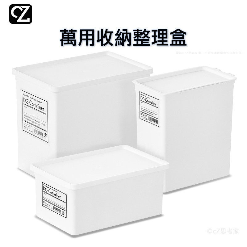 萬用收納整理盒 帶蓋收納盒 收納籃 置物盒 置物籃 分裝盒 分裝罐 抽屜收納 置物盒