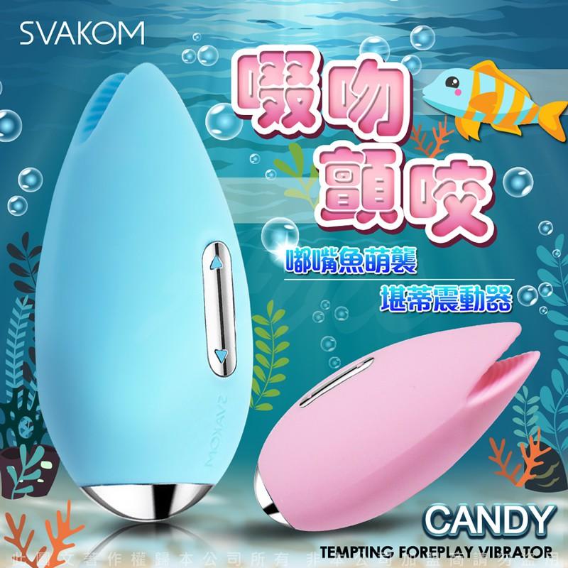 總代理公司貨保固二年 美國SVAKOM Candy 勘蒂 嘟嘴魚 魚唇調情按摩器 藍