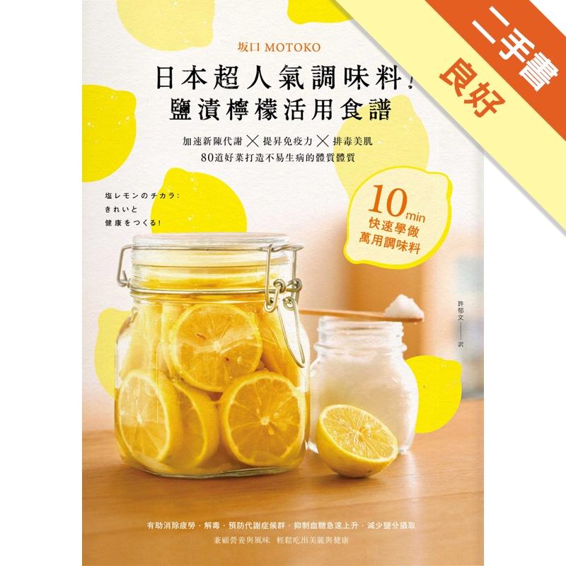 日本超人氣調味料!鹽漬檸檬活用食譜:加速新陳代謝╳提昇免疫力╳排毒美肌 80道好菜打造不易生病的體質[二手書_良好]11311386152