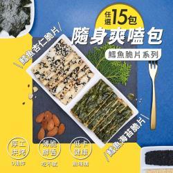 【威海|優質海寶】鱈魚卡滋脆片 兩種口味任選x15包