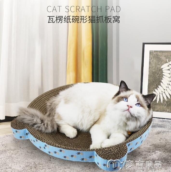 樂天優選-貓抓板貓抓板窩墊不掉屑磨抓器盆大號特大碗型護沙發貓爪板貓咪用品玩具YYS