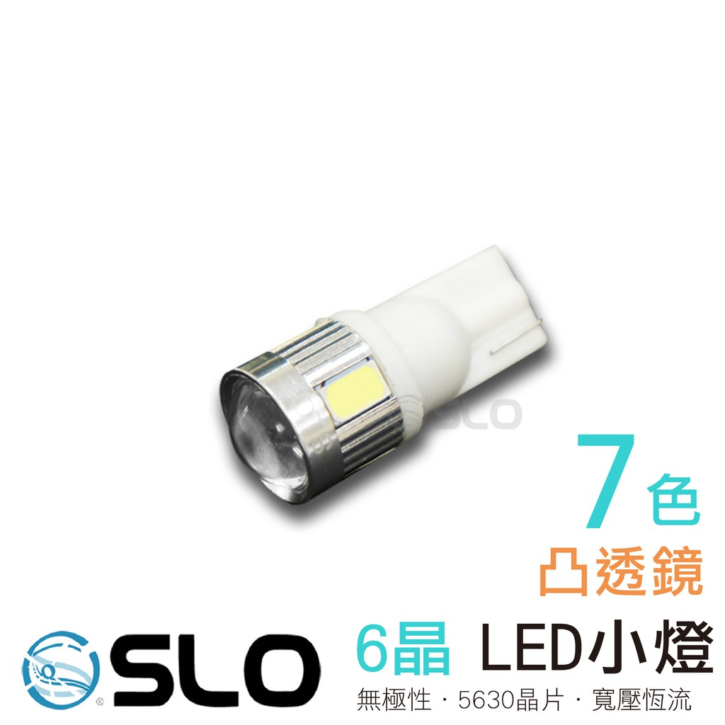 SLO【LED T10 5630 6晶】《凸透鏡》小燈 魚眼 穩壓 恆流 定位燈 牌照燈 機車小燈 機車 LED小燈