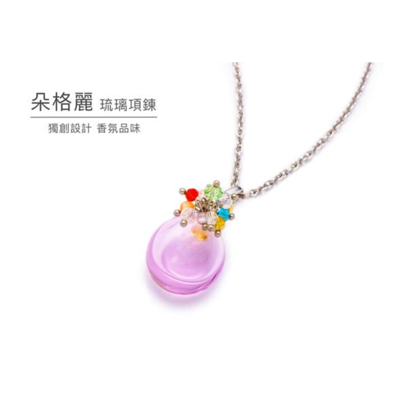 現貨免運 香氛精油 琉璃項鍊 - 朵格麗系列 (粉紫色)