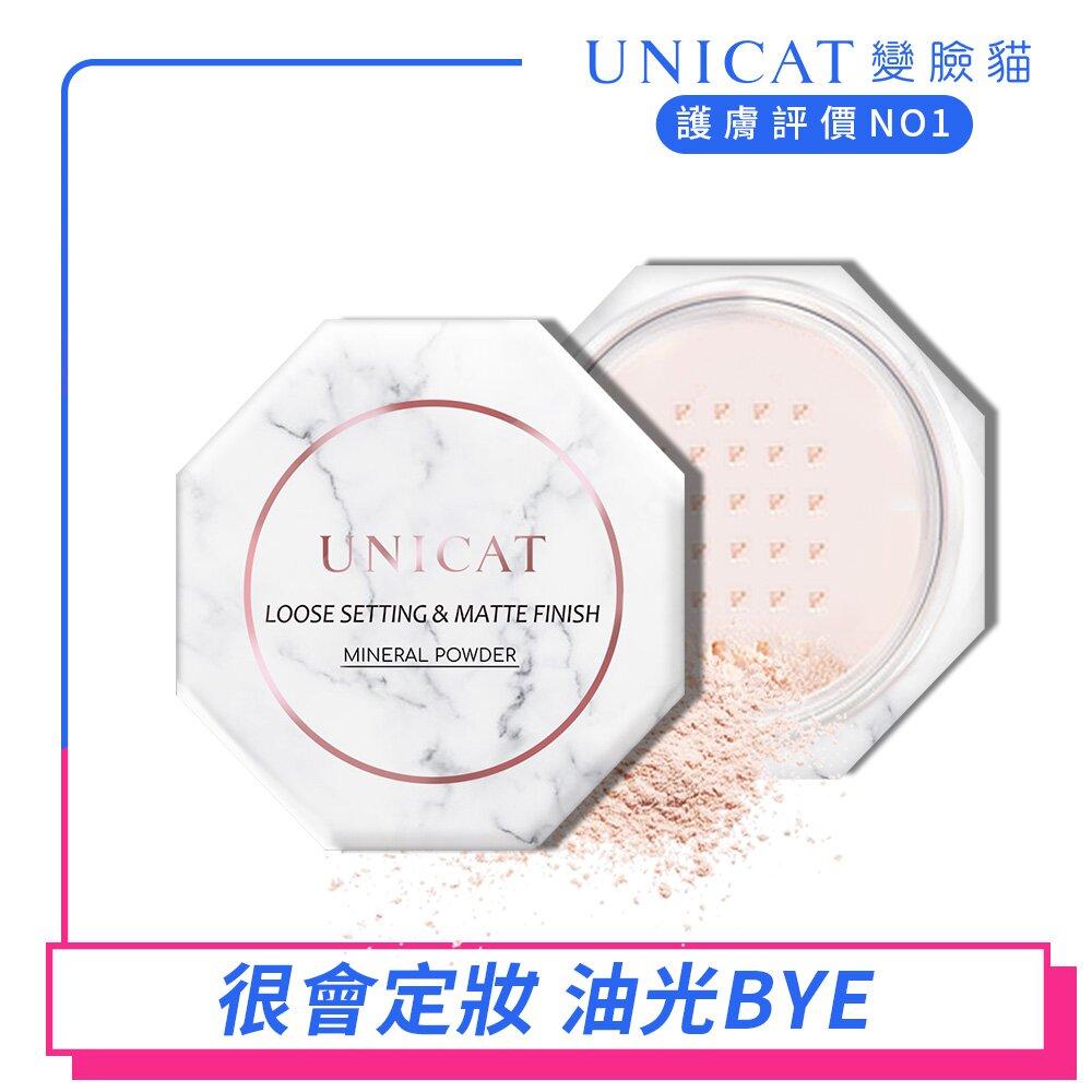 超強控油 光彩定妝礦物蜜粉 17g UNICAT變臉貓