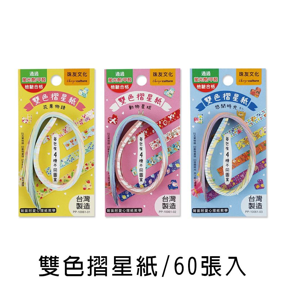 珠友 星幻雙色摺星紙/60張入/星星條/許願星/星星摺紙 ( PP-10061)