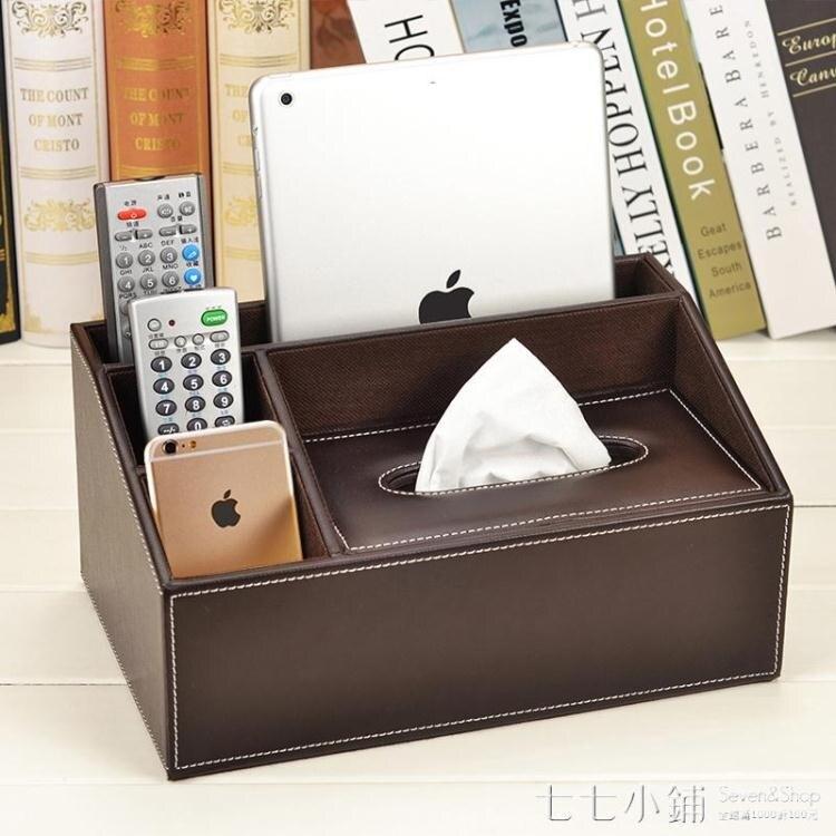 多功能紙巾盒客廳茶幾抽紙遙控器收納盒創意簡約家居家用北歐ins