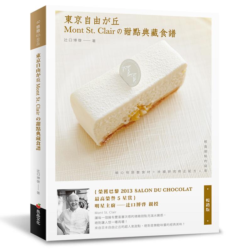 東京自由之丘MontSt.Clair的甜點典藏食譜(暢銷版)[88折]11100927331