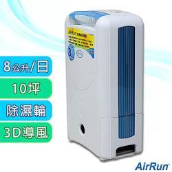 AirRun 日本新科技除濕輪除濕機DD181FW