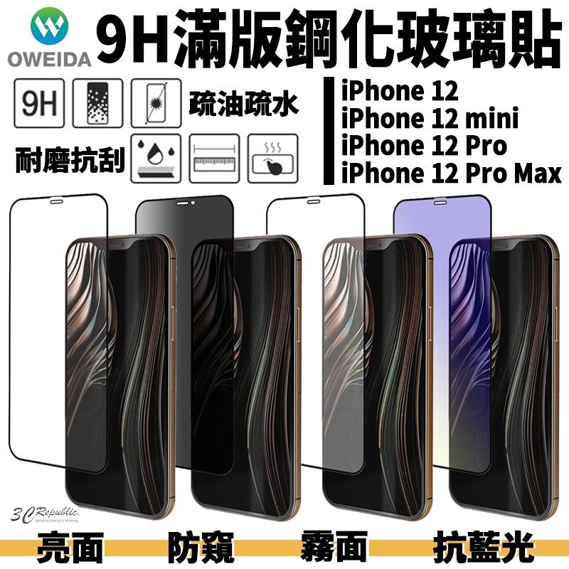 oweida 9H 鋼化 滿版 玻璃貼 保護貼 亮面 霧面 防窺 抗藍光 適用 iPhone12 Pro Max min