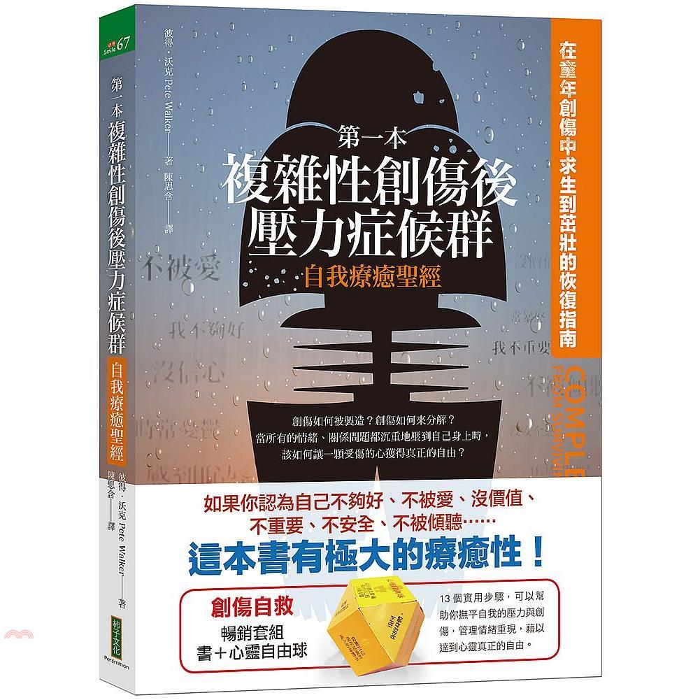 《柿子文化》第一本複雜性創傷後壓力症候群自我療癒聖經+心靈自由球(暢銷套組)[9折]