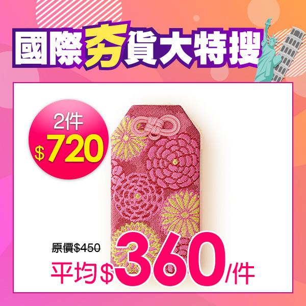 福福御守護唇膏(花手鞠)(4g)