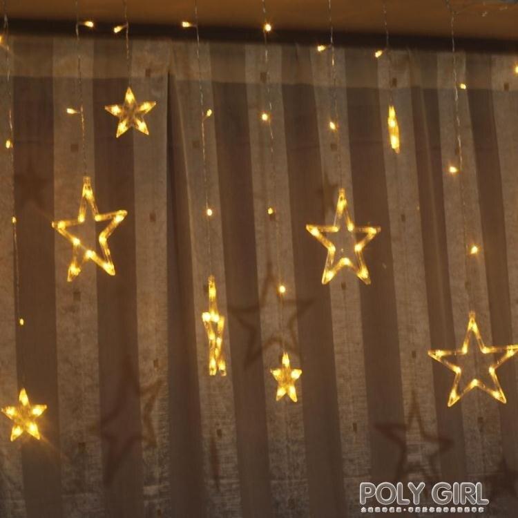 限時下殺-led星星燈網紅燈泡ins窗簾臥室房間布置裝飾小彩燈閃燈串燈滿天星 夏季新品