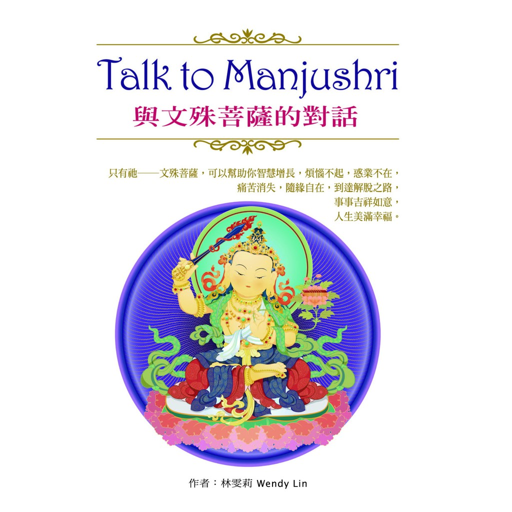 Talk to Manjushri 與文殊菩薩的對話~學會普賢菩薩的大行