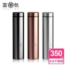 【FUSHIMA 富島】輕簡約316不鏽鋼保溫保冷瓶350ML