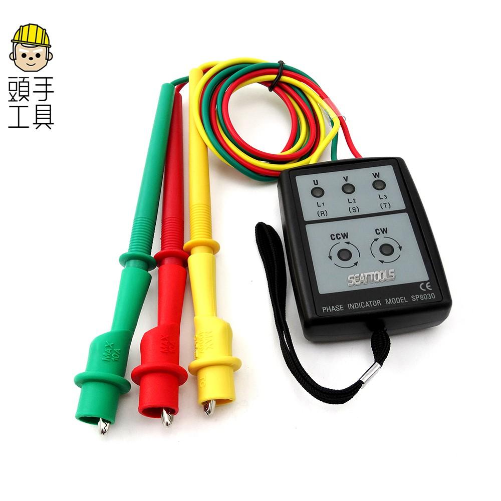 相序表 檢相器 三相電源測試防塵 三相電壓 相位指示器 相序計 相序機