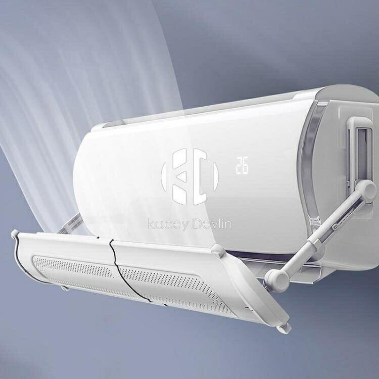空調擋風板遮風板防直吹隔板出風口導風板通用擋風罩壁掛式月子嬰幼兒可調節【聚物優品】