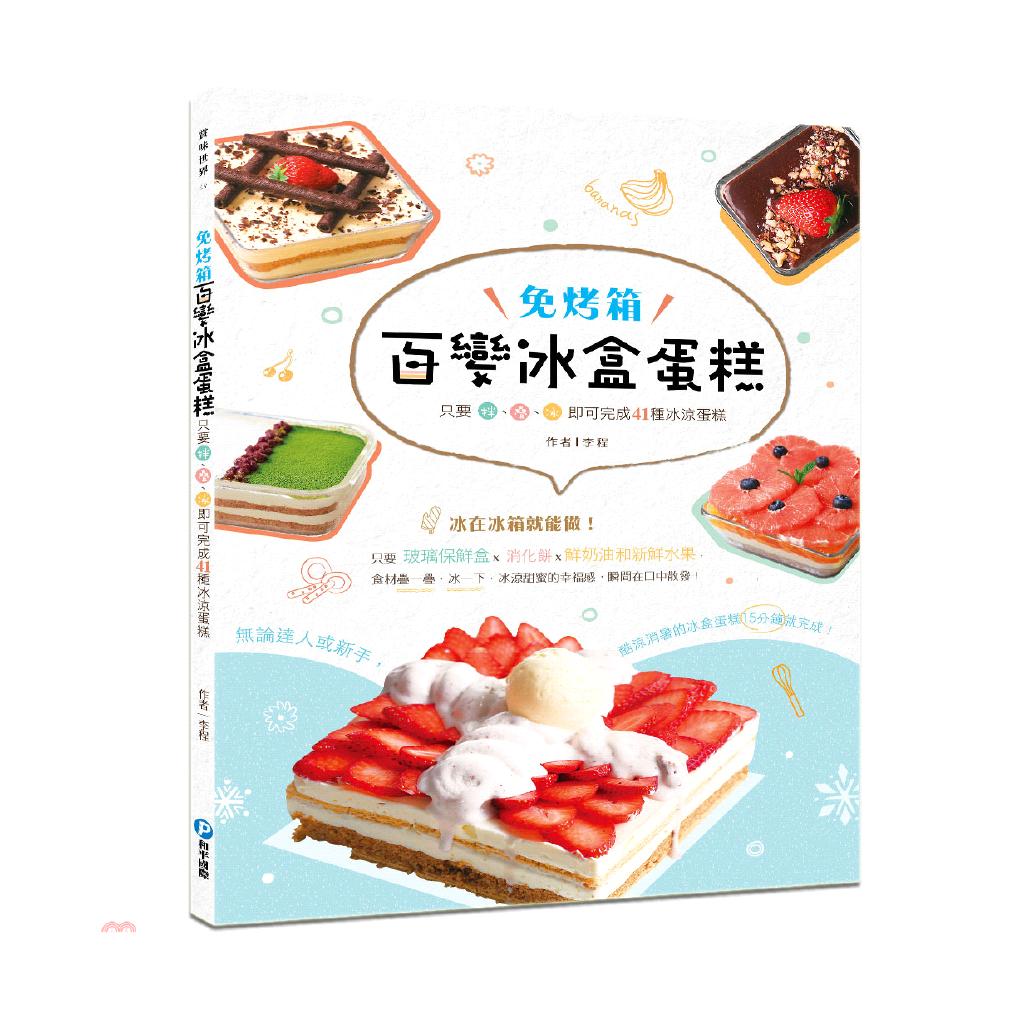 《和平》免烤箱!百變冰盒蛋糕:只要拌、疊、冰即可完成41種冰涼蛋糕[85折]