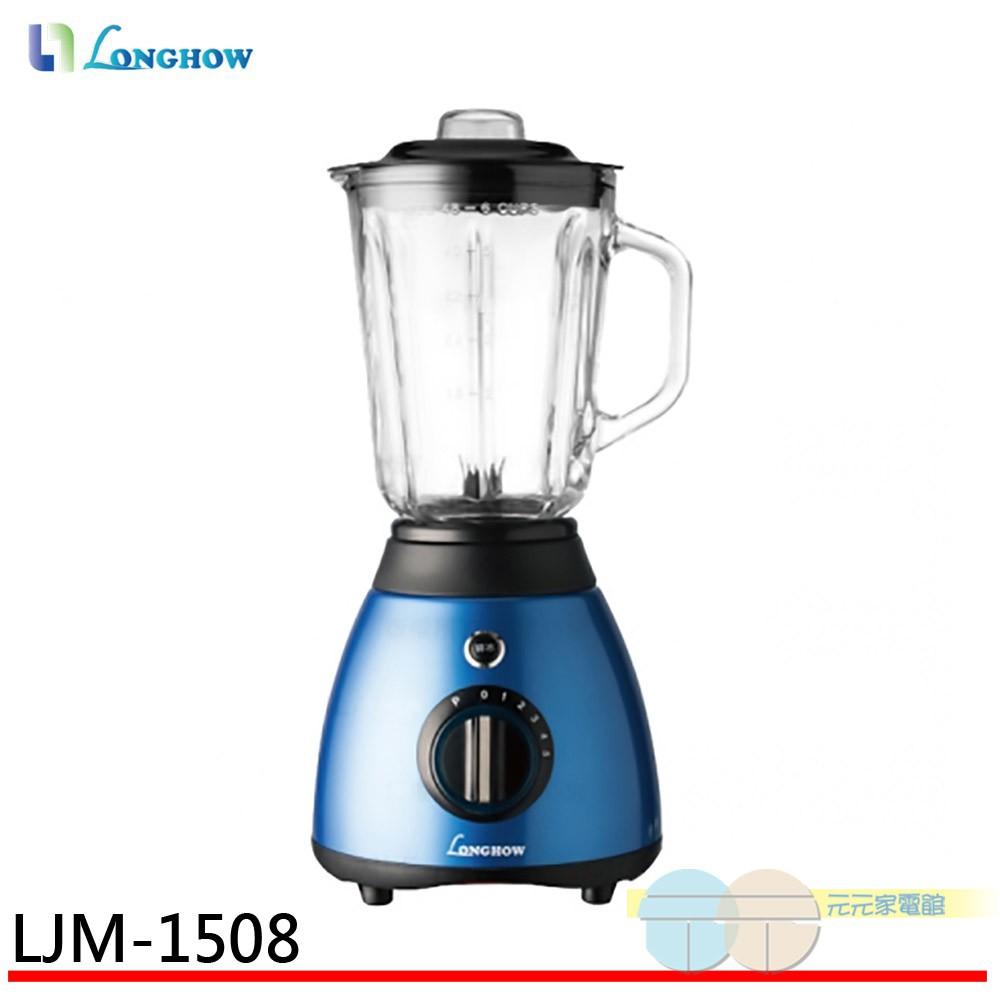 龍豪 五段式碎冰果汁機 LJM-1508