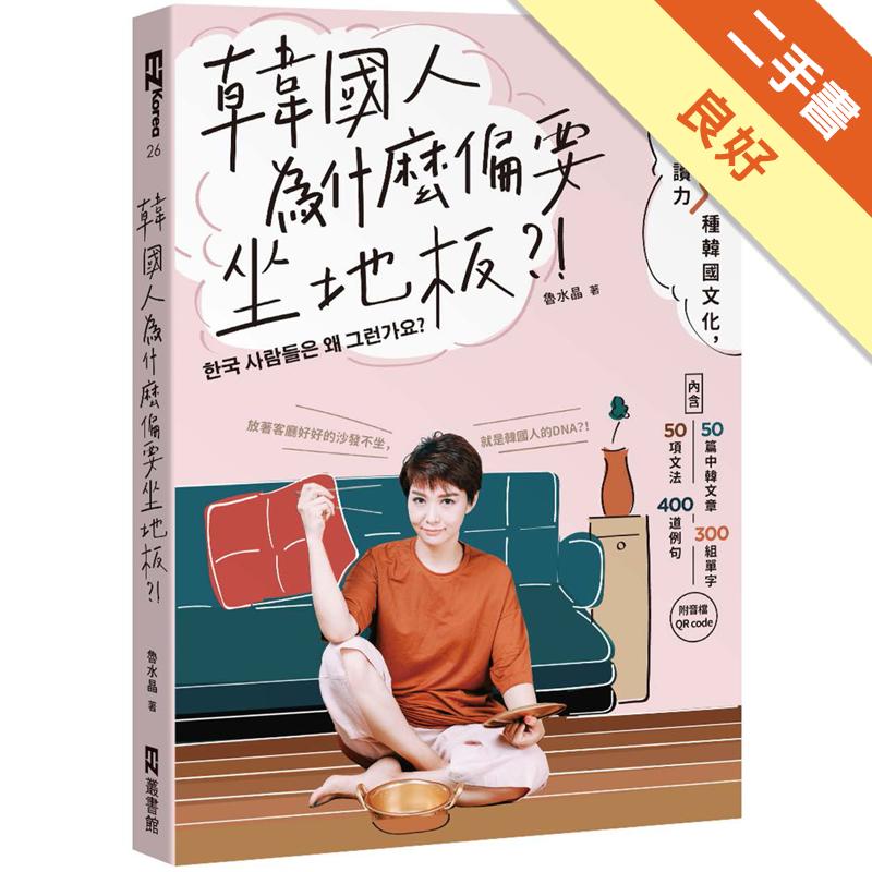 韓國人為什麼偏要坐地板?!:看短文搞懂50種韓國文化,打造韓語閱讀力[二手書_良好]6535