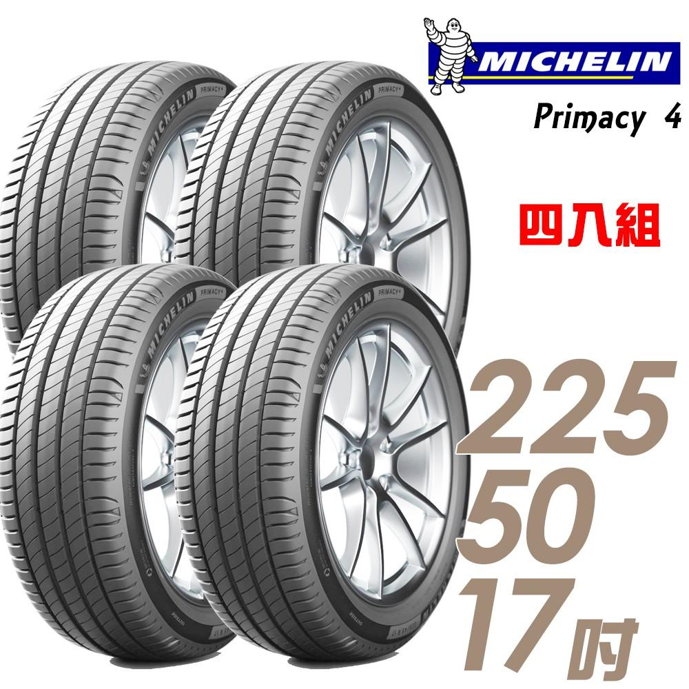 【米其林】PRIMACY 4 PRI4 高性能輪胎_四入組_225/50/17