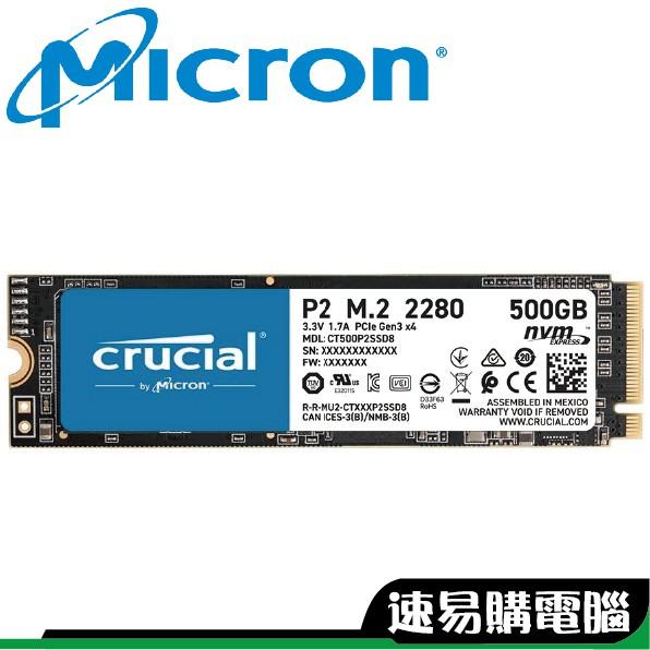 美光 Micron Crucial P2 250G 500G 1TB 2TB M.2 PCIe 2280  五年保固