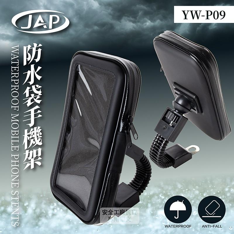 JAP  YW-P09 防水袋手機架 防震動 耐用