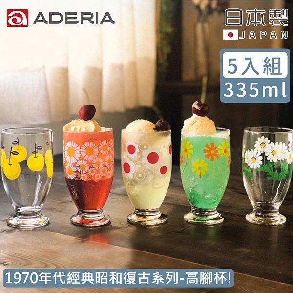 【ADERIA】日本製昭和系列復古花朵高腳杯335ML-5入組