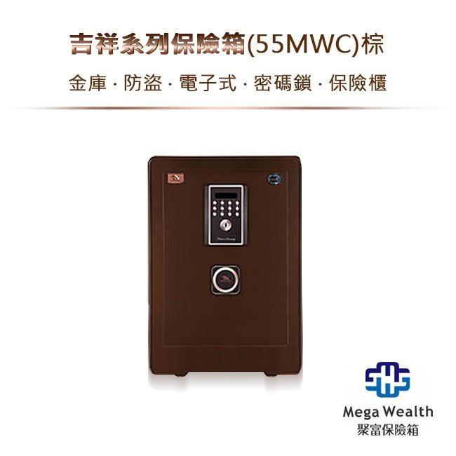 【聚富保險箱】免運(離島偏遠除外) 吉祥系列保險箱 (55MWC)棕/  金庫/ 防盜/  密碼鎖/ 保險櫃