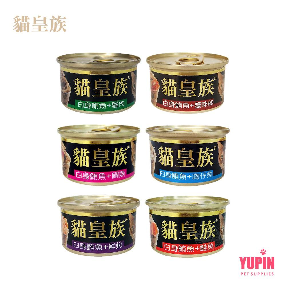 貓皇族 金罐 80G x多罐組 貓罐 白肉系列 白身鮪魚 貓罐頭 全貓適用 貓零食