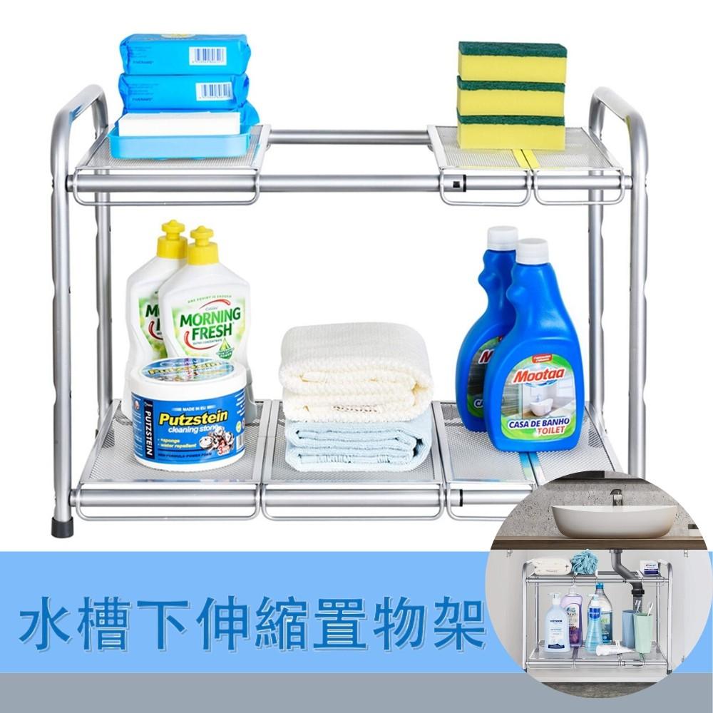 耐重型可伸縮式水槽下置物架/雙層收納架/兩層廚房置物架 現貨在台 SCJ001-1