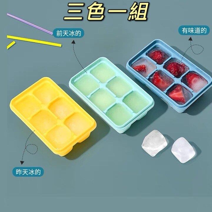 硅膠軟底製冰盒(三色一組)-製冰盒/迷你製冰器