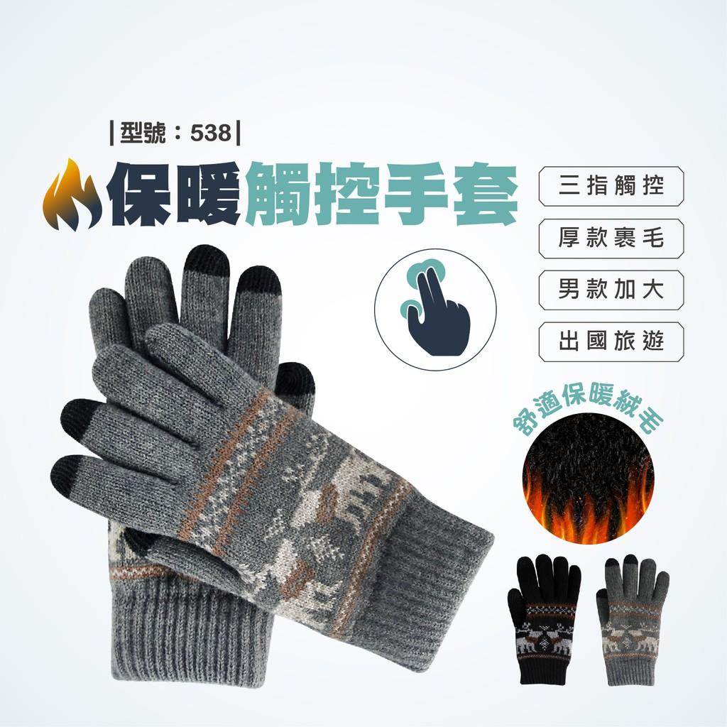 【FAV】刷毛觸控手套【1副】男生加大/觸控手套/保暖手套/出國旅遊/手套/刷毛手套/現貨/型號:538