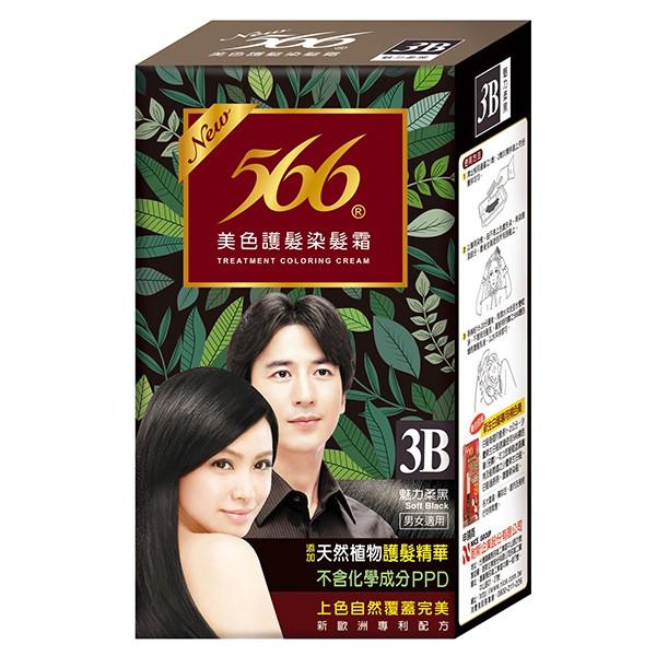 566護髮染髮霜 3B魅力柔黑【康是美】