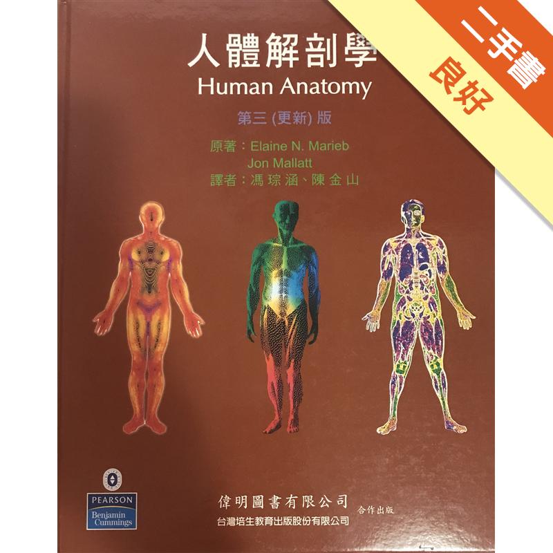 人體解剖學第三〈更新〉版[二手書_良好]2674